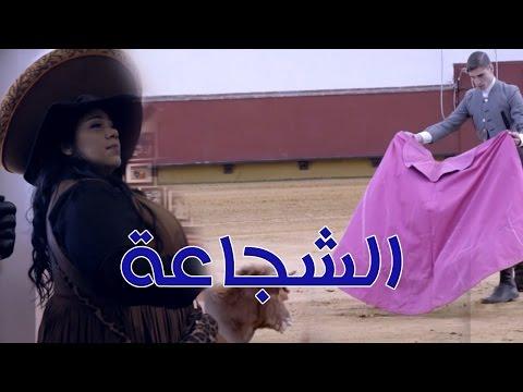 Talata Fe Wa7ed - Episode 24 | تلاته في واحد | الشجاعة