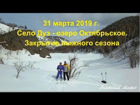 Сахалин. Александровск-Сахалинский район. От Дуэ до озера Октябрьского на лыжах