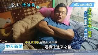 20180729中天新聞 月租2500租張床 直擊新北「床繭居」
