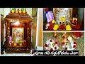 Pooja Room Organizing Tips And Ideas In Telugu With English Subtitles   Siri