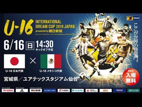【LIVE】U-16日本代表vsU-16メキシコ代表[U-16 INTERNATIONAL DREAM CUP 2019 presented by 朝日新聞]