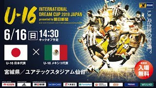 【Full Match】U-16日本代表vsU-16メキシコ代表[U-16 INTERNATIONAL DREAM CUP 2019 presented by 朝日新聞] thumbnail