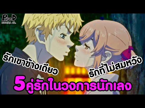 [สปอย]โตเกียว รีเวนเจอร์ส  5คู่รักในวงการนักเลง & รักข้างเดียว & รักที่ไม่สมหวัง [KOMNA CHANNEL]