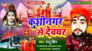कुशीनगर से देवघर || #Mintu King का पहिला बोलबम गीत || Kushinagar se Devghar || Bhojpuri Bolbam 2021