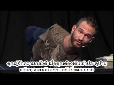 ดูเรื่องแรงบันดาลใจ (Nick Vujicic) ภาพคมชัด HD + บรรยายไทยตัวใหญ่