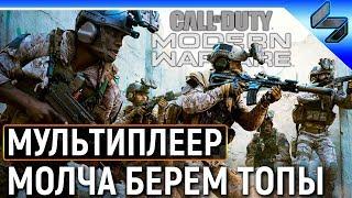 рвем Всех в Мультиплеере  Call of Duty Modern Warfare 2019