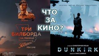 """Дюнкерк"" и ""Три билборда на границе Эббинга, Миссури"" - Обзор фильмов от ""Что за кино?"""