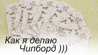 Как я делаю Чипборд )))