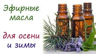 Эфирные масла для осени и зимы(, 2013-11-08T18:08:20.000Z)