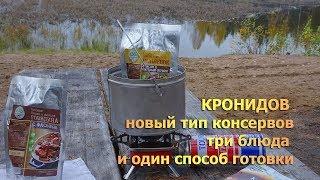 Цыпленок с рисом, фасоль с говядиной, картошка  с говядиной: консервы Кронидов в реторт-пакетах