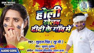 Holi Khelab Didi Ke Gaon Mein | Raghuraj Singh | Bhojpuri Superhit Holi Song 2019