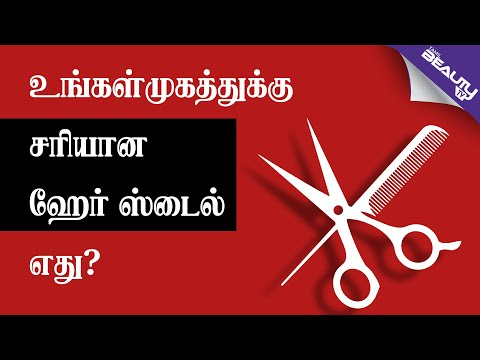hair-cutting-styles- -best-hairstyle-for-your-face-shape---hair-tips-in-tamil-beauty-tv