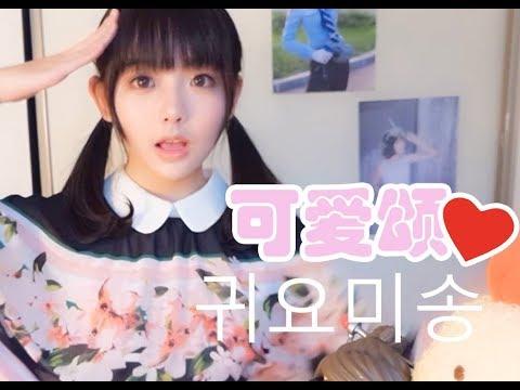 Sakuragun(桜群) 可爱颂 Kwiyomi 귀요미송 Version 1