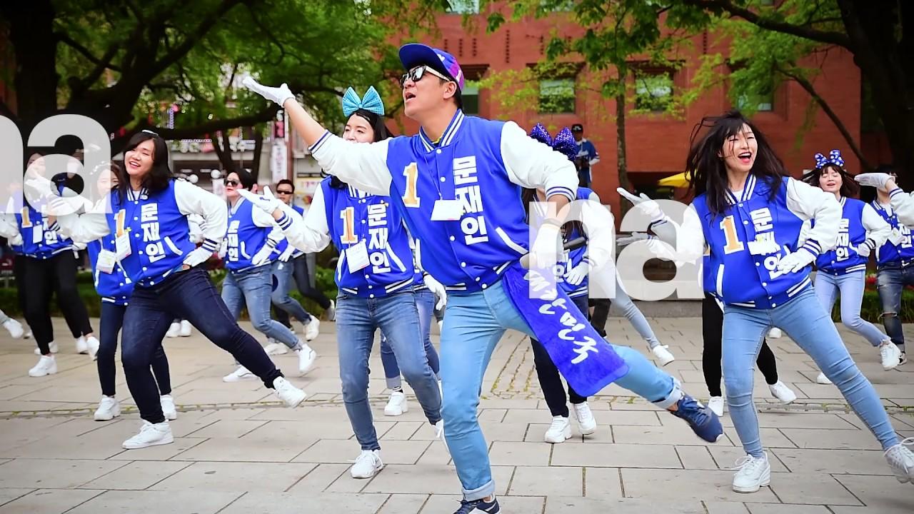 [슈퍼문 유세단] Run to you(런투유) /DJ.doc/ – 문재인 후보 로고송 (더불어민주당 중앙유세단)