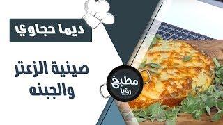 صينية الزعتر والجبنه - ديما حجاوي