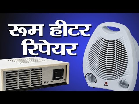 How to repair room heater in hindi