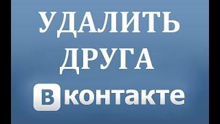 Как удалить или убрать друзей из ВК (Вконтакте)