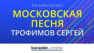 Московская песня - Сергей Трофимов (Karaoke version)