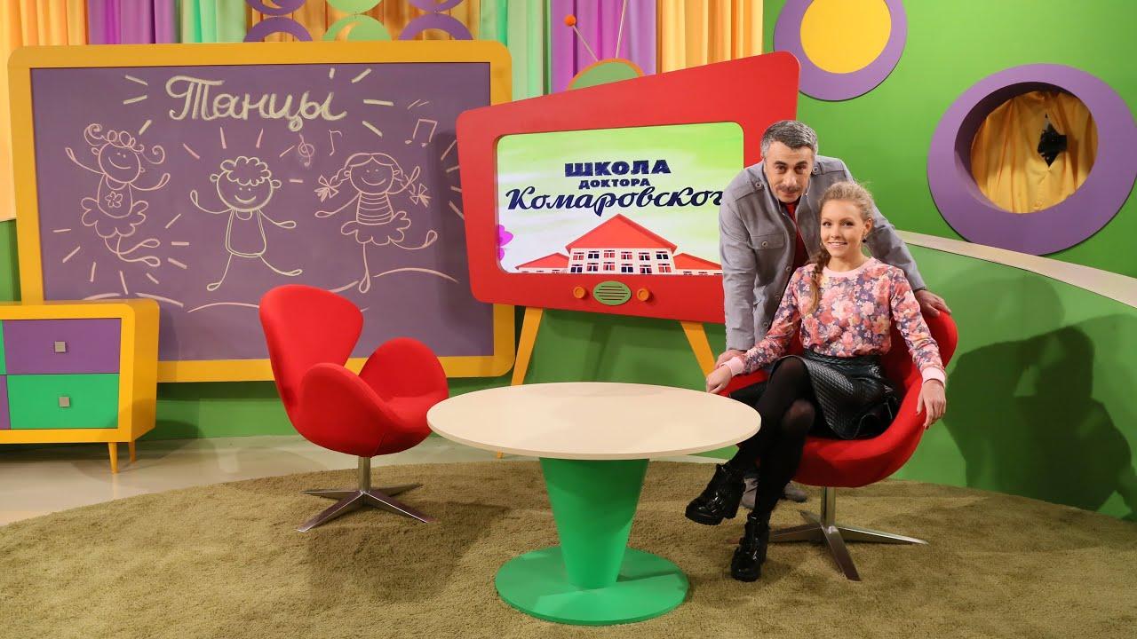 ШДК: Витамин С. Танцы. Конверт для новорожденного. Отношение к детям в Швеции. Блины - Комаровский
