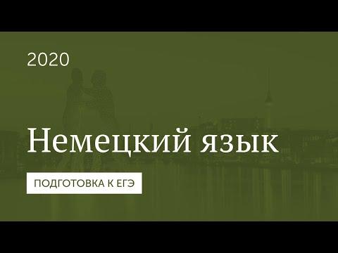 Подготовка к ЕГЭ 2020. Немецкий язык. Часть 9.