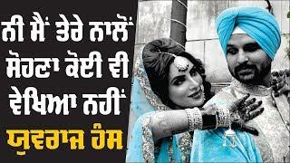 Exclusive : ਵਿਆਹ ਤੋਂ ਬਾਅਦ Yuvraj Hans ਤੇ Mansi Sharma ਦਾ ਪਹਿਲਾ ਇੰਟਰਵਿਊ