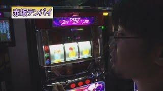 #302(放送時) thumbnail