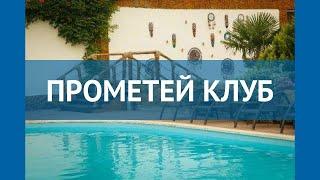 ПРОМЕТЕЙ КЛУБ 4* Россия Сочи обзор – отель ПРОМЕТЕЙ КЛУБ 4* Сочи видео обзор