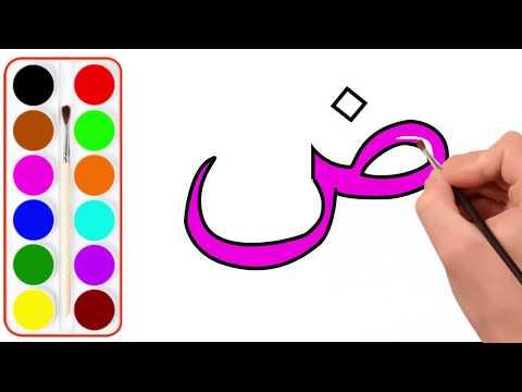 Drawing and coloring arabic alphabet for children/ رسم وتصوير الأبجدية العربية للأطفال