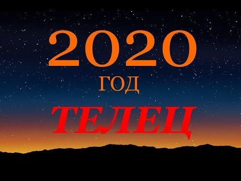 ТЕЛЕЦ. ГОРОСКОП на 2020 г. ГЛАВНЫЕ СОБЫТИЯ ГОДА.