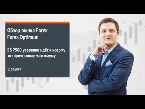 Обзор рынка Forex. Forex Optimum 15.04.2019. S&P500 уверенно идёт к новому историческому максимуму