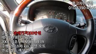 중고차 판매가격200만원 테라칸4WD JX250