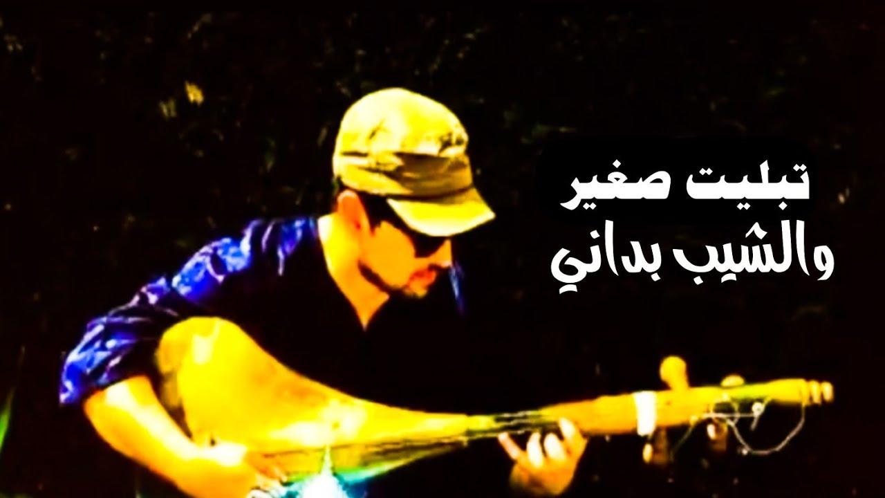 Download kabir himmi _ تبليت صغير والشيب بداني