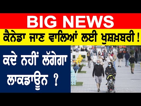 Punjabi News Canada    Canada News   Canada Immigration   Punjabi News   6 March, 2021