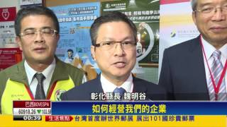 彰縣全球經濟論壇 替台灣找出潛力產業