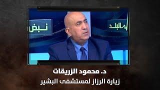 د. محمود الزريقات - زيارة الرزاز لمستشفى البشير