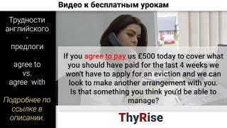 Видео к бесплатному уроку по изучению английского языка