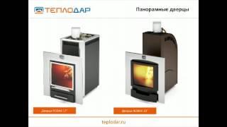 видео Везувий - оптимальные печи для бань