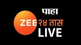 Zee 24 Taas LIVE TV:   Maharas…