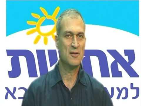 בחירות 2009 - אחריות - חזקי שנאן