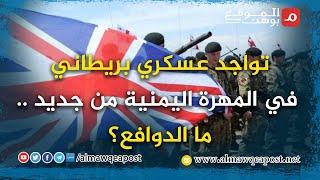 شاهد..تواجد عسكري بريطاني في المهرة اليمنية من جديد .. ما الدوافع؟