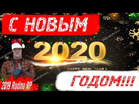 ПОЗДРАВЛЯЮ С НАСТУПАЮЩИМ НОВЫМ ГОДОМ 2020||ИТОГИ 2019 ГОДА || Rodina RP SAMP/CRMP!