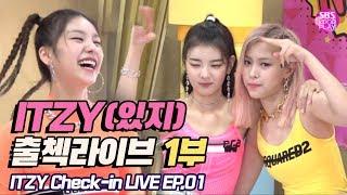 Baixar [EP01] (KOR/ENG SUB) 'ICY'의 ITZY(있지) 인기가요 출첵라이브 1부 (ITZY Inkigayo Check-in LIVE ep.01) 매력발산,몸으로 말해요