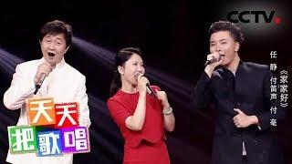 《天天把歌唱》 20190826| CCTV综艺