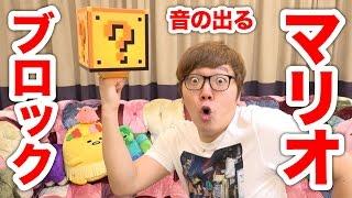 音の出るマリオブロックライトがキタ――(゚∀゚)――!! thumbnail