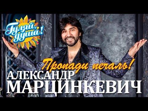 Александр Марцинкевич - Пропади печаль - Альбом 2018