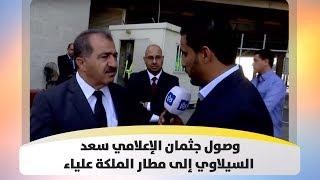 وصول جثمان الإعلامي سعد السيلاوي إلى مطار الملكة علياء