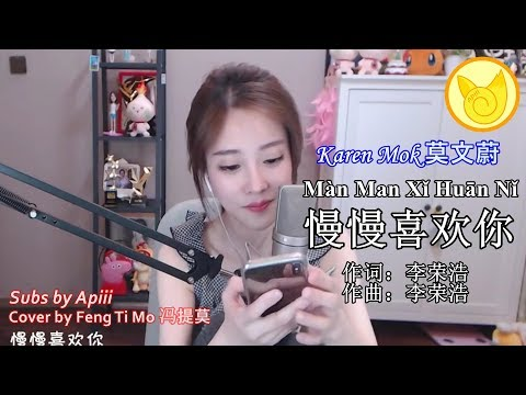 Feng Ti Mo 冯提莫 - Man Man Xi Huan Ni 慢慢喜欢你