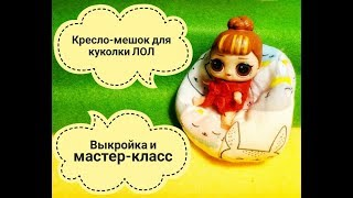 DIY Как быстро и легко сделать мебель для куклы LOL // Аксессуары // Кресло - мешок своими руками