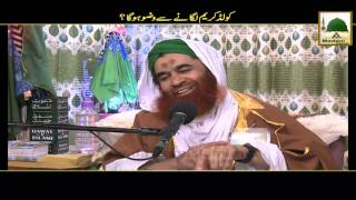 Short Clip - Cold Cream Lagane Se Wazu Hoga - Maulana Ilyas Qadri