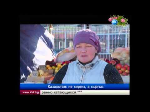 """Графу в паспорте """"киргиз""""  теперь можно поменять на """"кыргыз"""""""